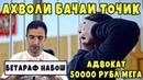 ТОЧИКА ПОДСТАВИТ КАРДАН БИНЕТ ХАТМАН Ugp Javlon 2019