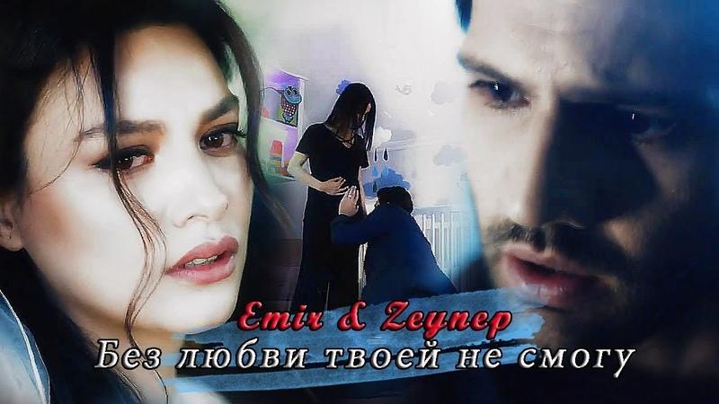 Emir Zeynep (Stay with me)