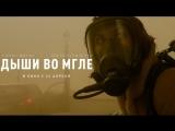 Фильм Дыши во мгле (фантастика, триллер, приключения) FULL HD