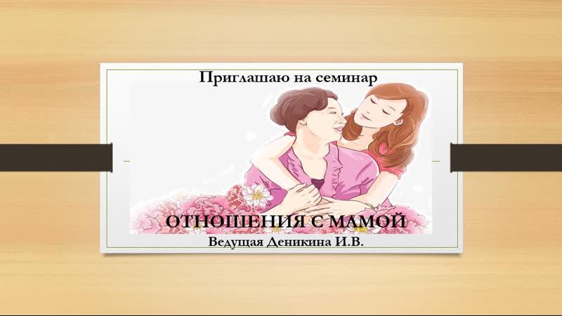 Приглашение на семинар тренинг Отношения с мамой и терапевтическую группу