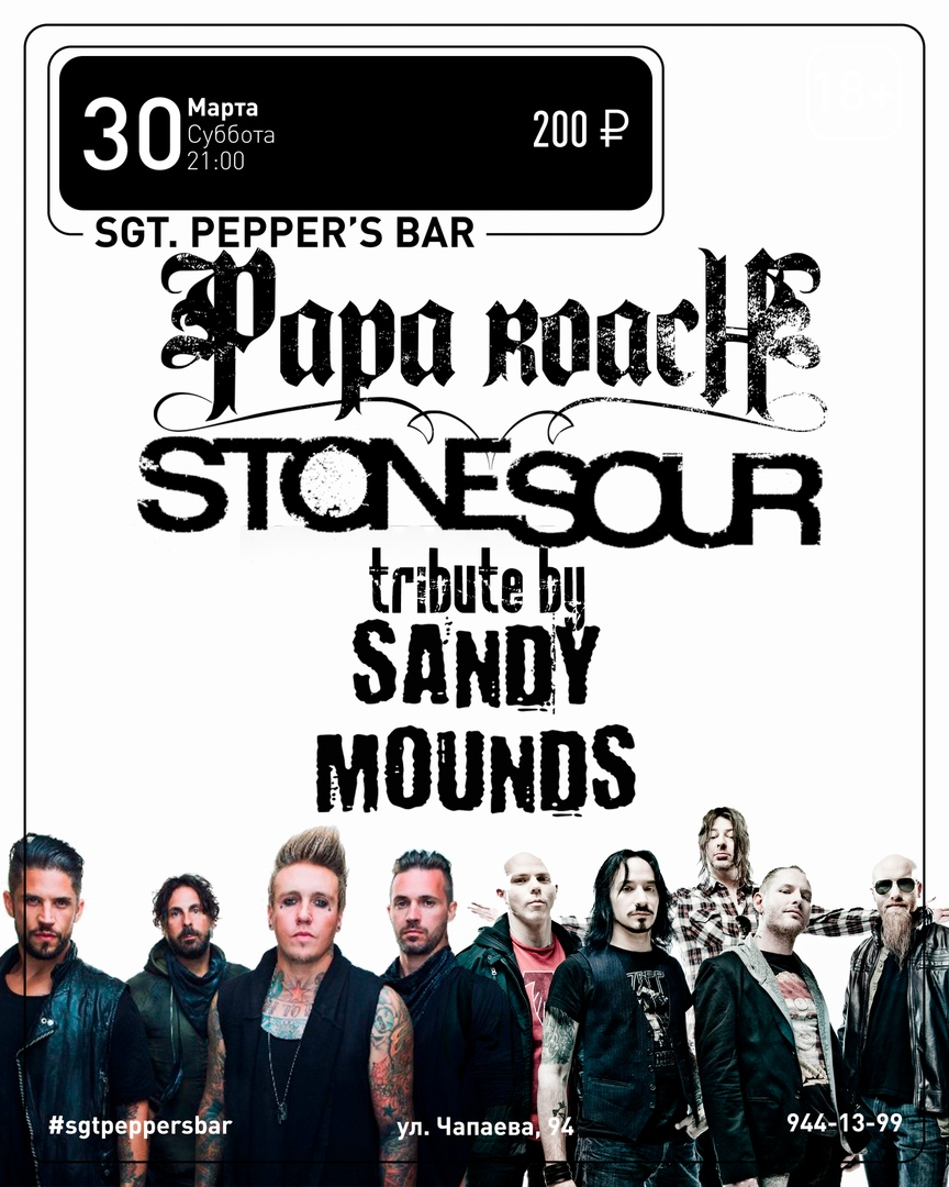 Афиша Краснодар PapaRoach & StoneSour by Sandy Mounds Pepper's