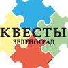 Quest.Center - Квесты в Зеленограде
