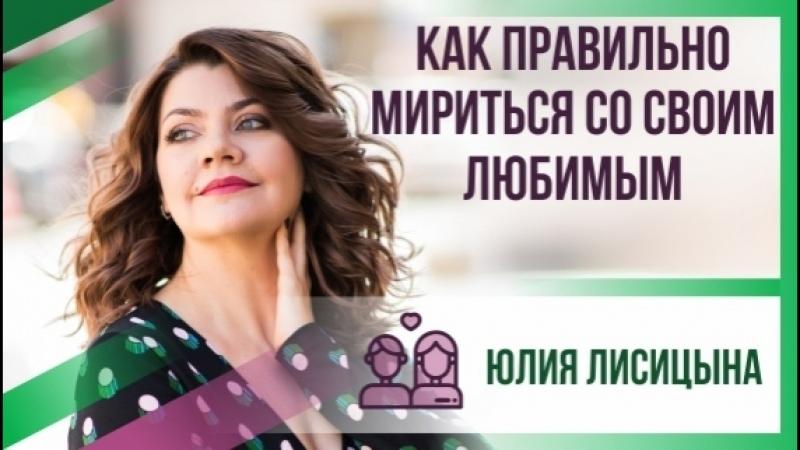 Юлия Лисицына Как правильно мириться со своим любимым