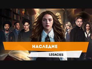 Наследие (Legacies) - Русский трейлер сериала 2018