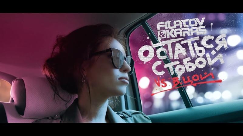Filatov Karas vs. Виктор Цой - Остаться с тобой (Vox Mix) Official Video №2