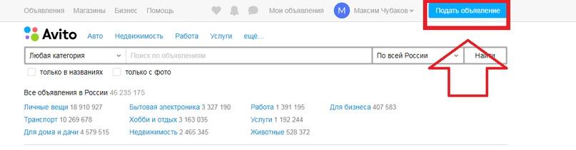 5fe0d09b6802f Как выложить объявление на Avito | ВКонтакте