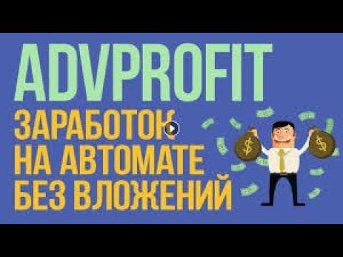 Adv Profit ru→заработок на расширение № 1 Adv Profit ru отзывы, обзор►как работает Online
