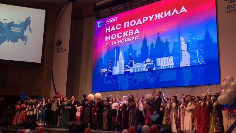 Нас подружила Москва