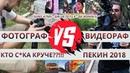 Фотограф против видеографа   Битва в Пекине