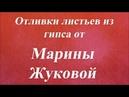 Отливки листьев из гипса. Университет декупажа. Марина Жукова