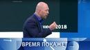 Время покажет_19-07-18_По следам саммита. Тема выпуска – встреча Владимира Путина и Дональда Трампа. О чем говорили президенты России и США за закрытыми дверьми в Хельсинки?