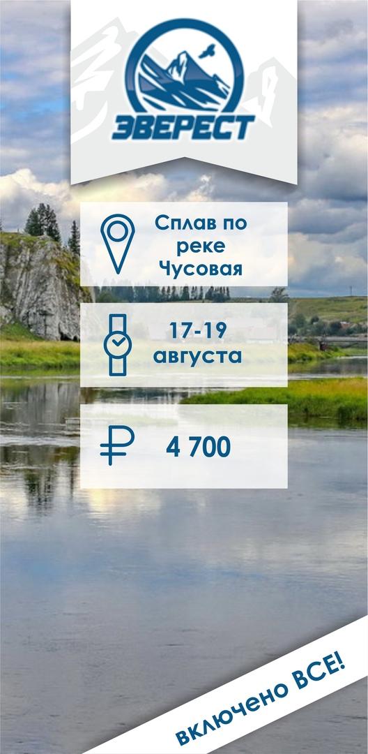Афиша Челябинск Сплав по реке Чусовая 17-19 августа