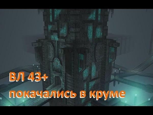 ВЛ 43 покачались в круме 17.11.18 Lineage 2 Classic server Lilith