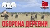 ОБОРОНА ДЕРЕВНИ ARMA 3 IRON FRONT RED BEAR