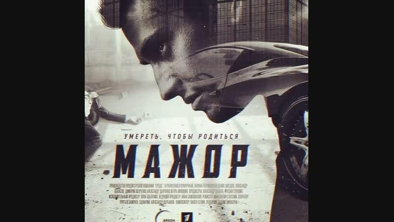 Мажор (2014) 1 сезон