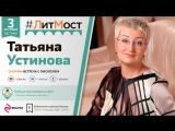 #ЛитМост: Татьяна Устинова (встреча с писателем)
