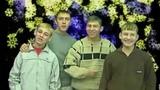 Группа Стекловата - Babe