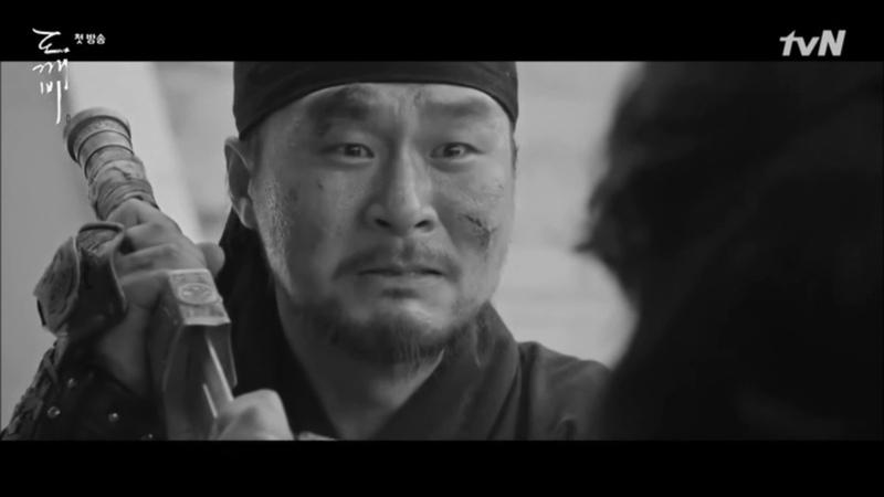 Гоблин/Демон/Токкэби