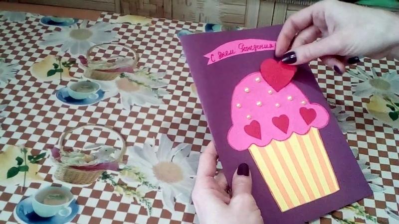 DIY : Открытка на День Рождения своими руками Кексик *** Поделки из Бумаги *** Birthday Card