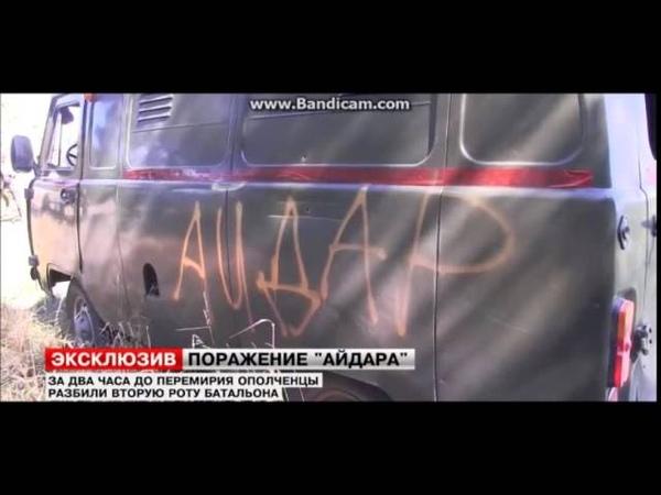 06 09 2014 За 2 часа до перемирия ,разбита основная часть батальона АЙДАР ДОНЕЦК АТО УКРАИНА,