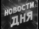 Новости дня Новогодний выпуск 1964