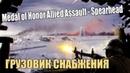 MEDAL OF HONOR: ALLIED ASSAULT SPEARHEAD - №4. ГРУЗОВИК СНАБЖЕНИЯ
