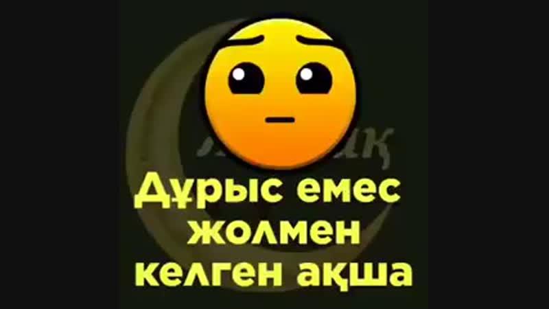 Арам ақшаға қызыққан Адамның кесірі- әсерлі уағыздар.mp4
