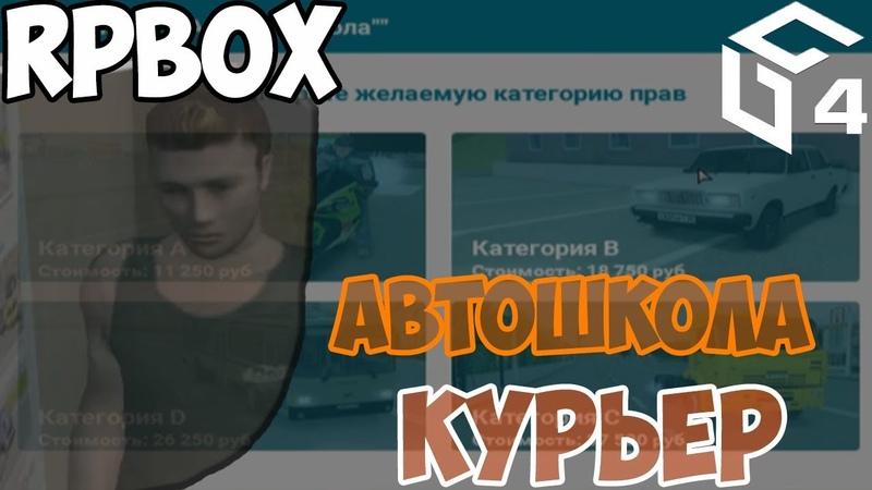 RPBOX Курьер Автошкола провал 😔