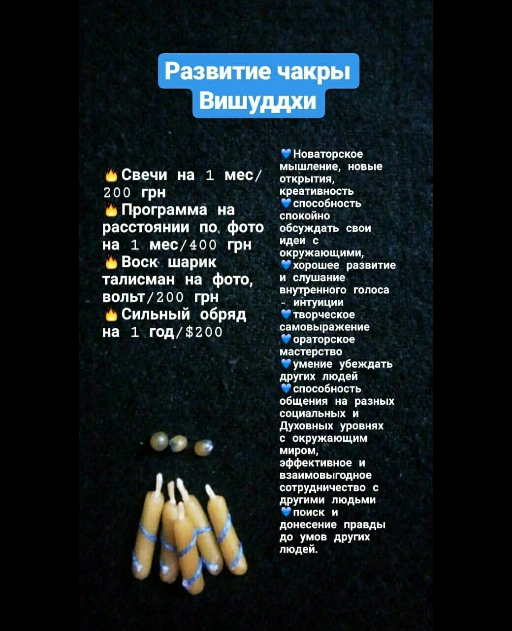 Хештег анахата на   Салон Магии и мистики Елены Руденко ( Валтеи ). Киев ,тел: 0506251562  SDVb3lgh5rU