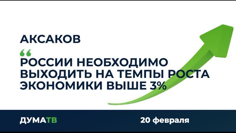 Аксаков России необходимо выходить на темпы роста экономики выше 3