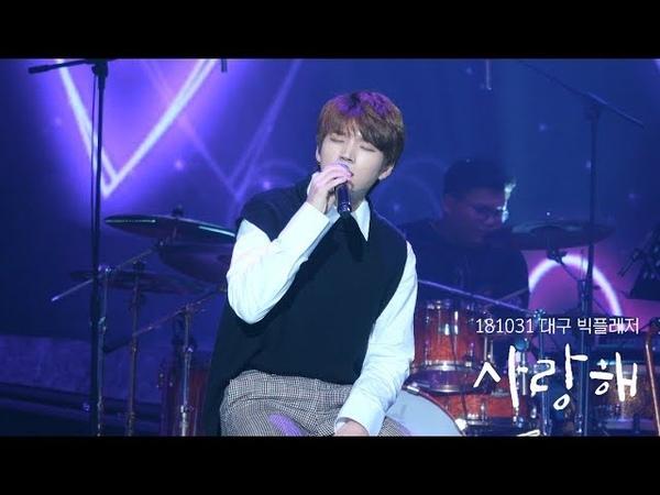 31 10 18 The Stage Big Pleasure Nam Woohyun I Love You