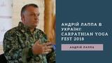 Андрй Лаппа в Укран на Carpathian Yoga Fest 2018