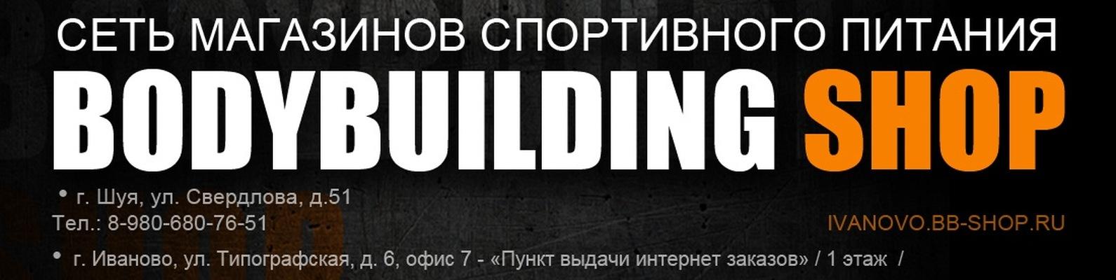 65caf73d89a30fe BODYBUILDING SHOP Спортивное питание Иваново Шуя   ВКонтакте