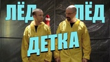 ЛЁД ЛЁД ДЕТКА! (Walter White &amp Jesse Pinkman feat. Чикчоча)
