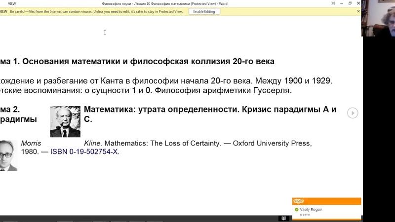 Лекция 10. Философия математики и коллизия науки начала 20го века. И. Дворкин