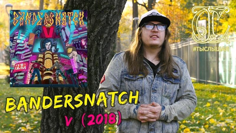 НОВЫЙ АЛЬБОМ: Bandersnatch - V (2018) / ТЫСЛЫШАЛ