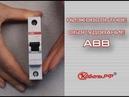 Низковольтное оборудования от ABB