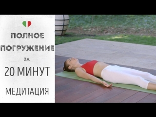 Медитация «Полное погружение» – Йога для начинающих.