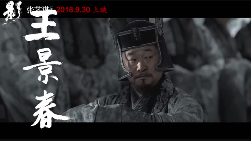 «Тень Ying Shadow» (2018) Трейлер