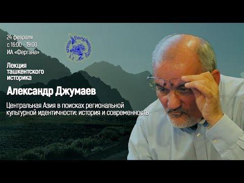 Центральная Азия в поисках региональной культурной идентичности: история и современность