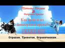 Как выйти из замкнутого круга Татьяна Почуева