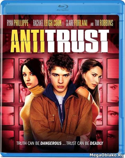 Опасная правда / Антимонополия / Antitrus (2001/BDRip/HDRip)