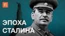 Эпоха Сталина курс Олега Хлевнюка