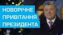 Ми стали далі від Москви і ближче до Європи - Петро Порошенко привітав українців із Новим роком