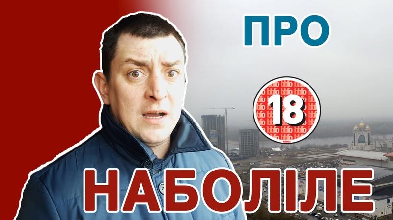 Петро Бампер про 24 марта без цензури