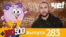 100500 Выпуск 283 Новый сезон на Че