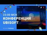 Трансляция Ubisoft   E3 2018
