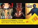 Narcos / The Purge / Tell Me A Story Сериальный TRENDец S03E08 Кураж-Бамбей