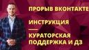 Прорыв ВКонтакте. Кураторская поддержка и ДЗ