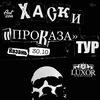30.10 / Хаски / Казань